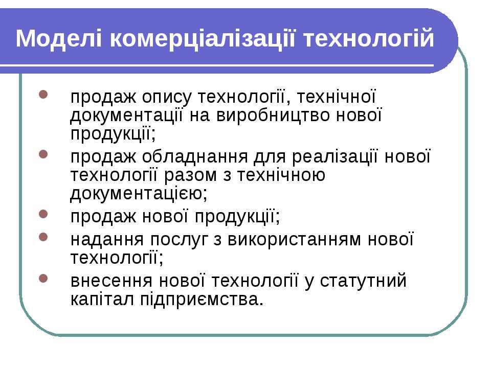 Моделі комерціалізації технологій продаж опису технології, технічної документ...