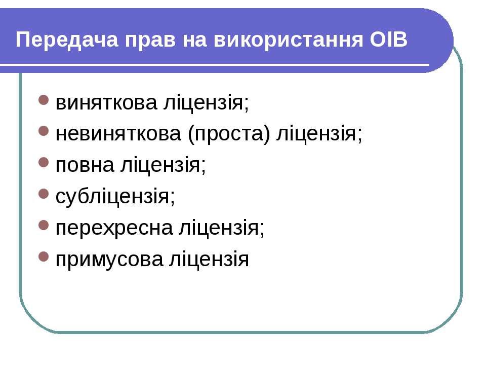 Передача прав на використання ОІВ виняткова ліцензія; невиняткова (проста) лі...