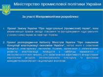Міністерство промислової політики України За участі Мінпромполітики розроблен...
