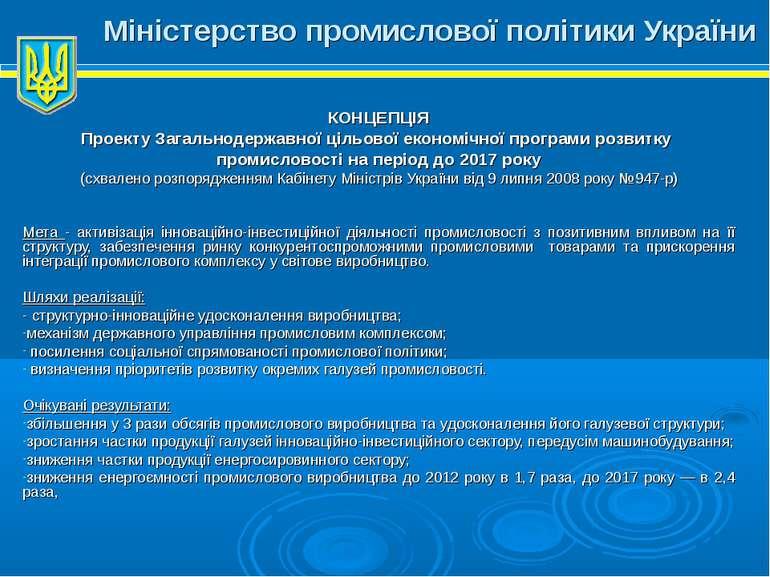 Міністерство промислової політики України КОНЦЕПЦІЯ Проекту Загальнодержавної...