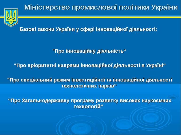Міністерство промислової політики України Базові закони України у сфері іннов...