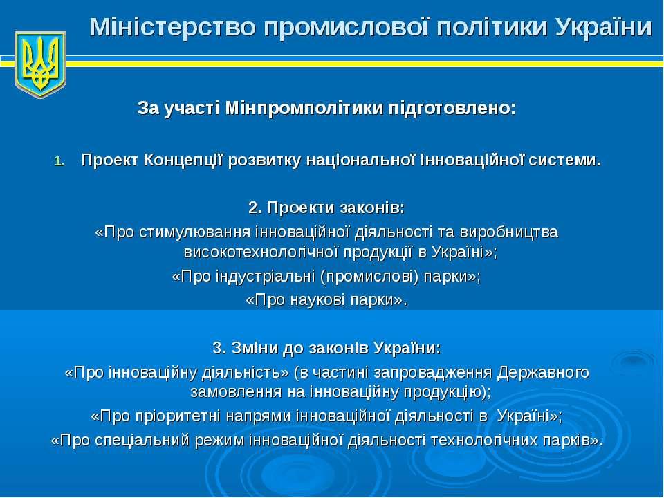 Міністерство промислової політики України За участі Мінпромполітики підготовл...