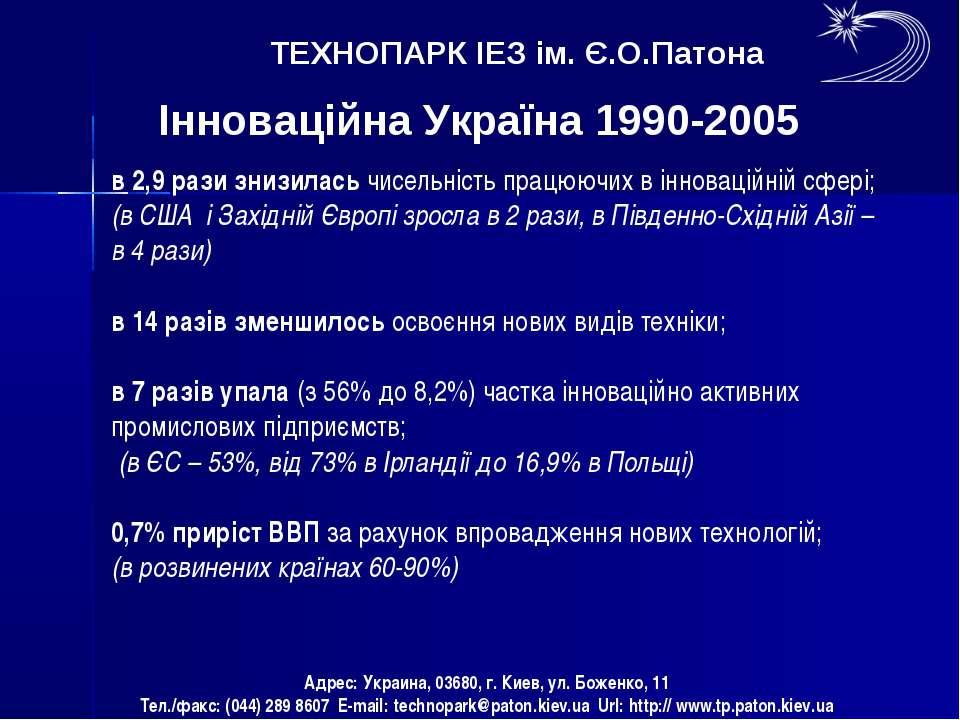 ТЕХНОПАРК ІЕЗ ім. Є.О.Патона Інноваційна Україна 1990-2005 в 2,9 рази знизила...