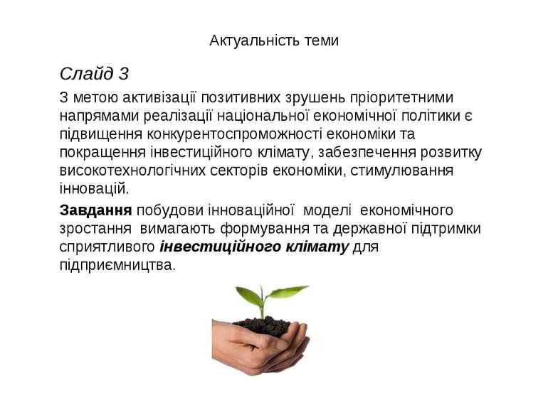 Актуальність теми Слайд 3 З метою активізації позитивних зрушень пріоритетним...