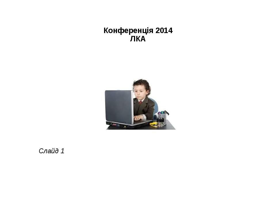 Конференція 2014 ЛКА Слайд 1