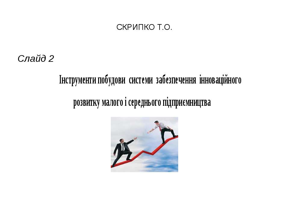 СКРИПКО Т.О. Слайд 2