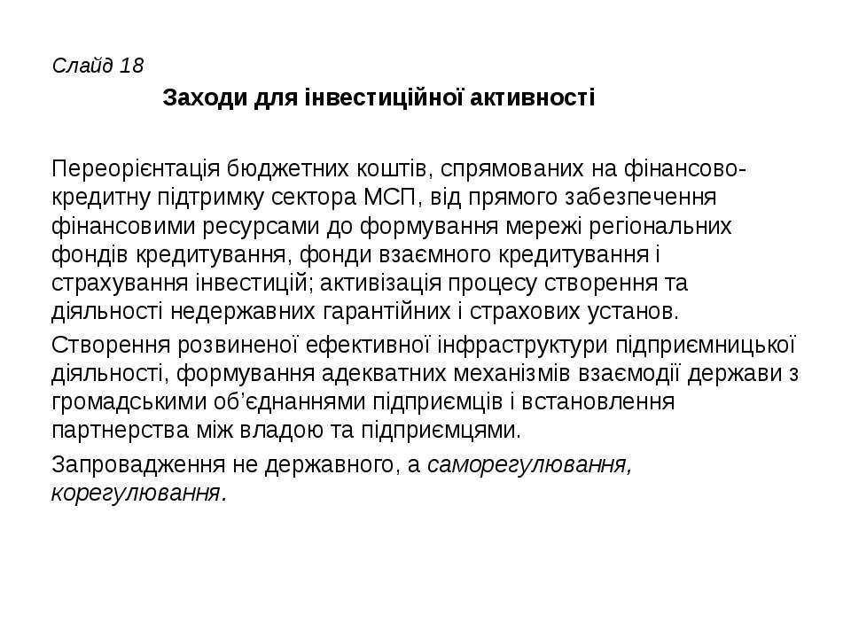Слайд 18 Заходи для інвестиційної активності Переорієнтація бюджетних коштів,...