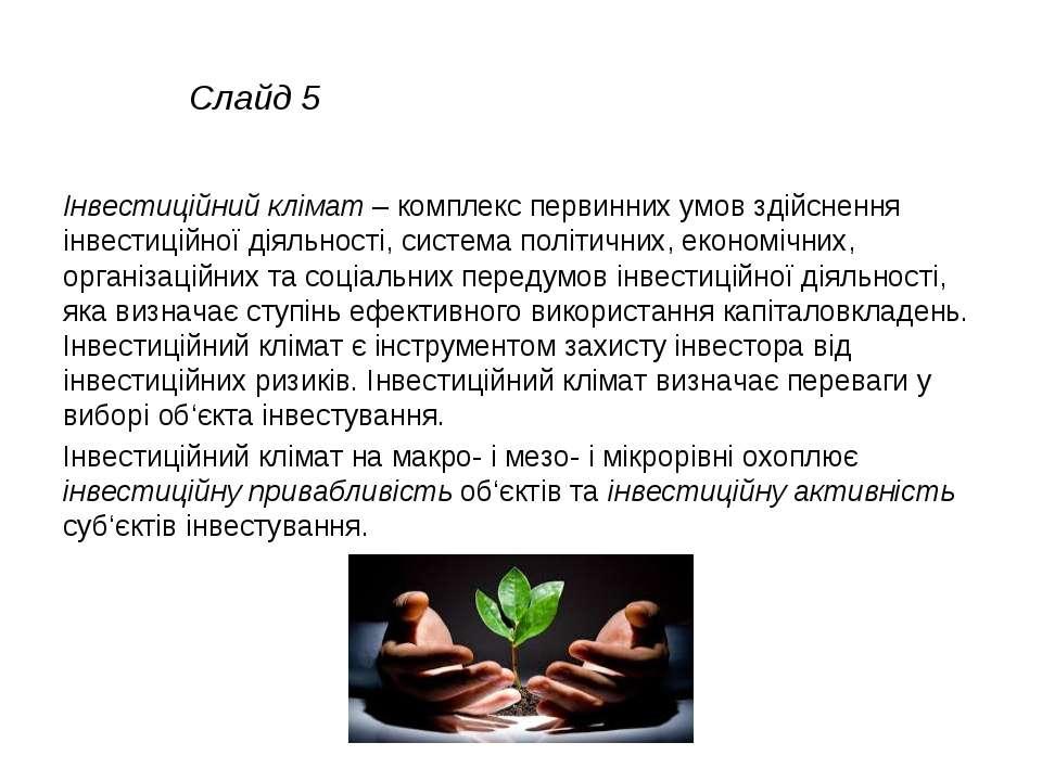 Слайд 5 Інвестиційний клімат – комплекс первинних умов здійснення інвестиційн...