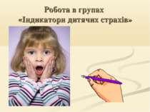 Робота в групах «Індикатори дитячих страхів»