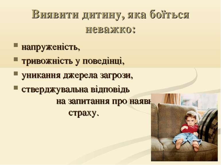 Виявити дитину, яка боїться неважко: напруженість, тривожність у поведінці, у...