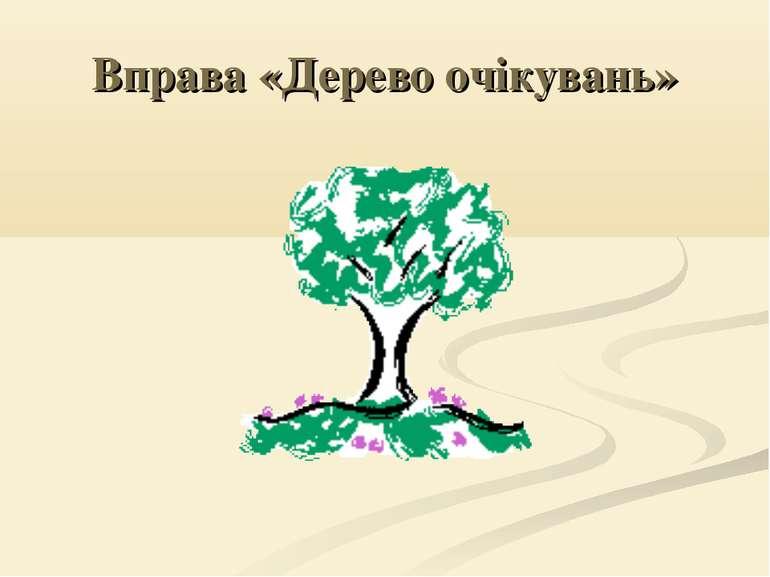 Вправа «Дерево очікувань»