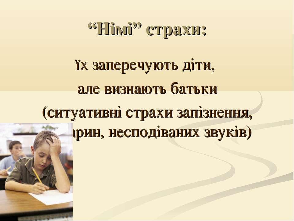 """""""Німі"""" страхи: їх заперечують діти, але визнають батьки (ситуативні страхи за..."""