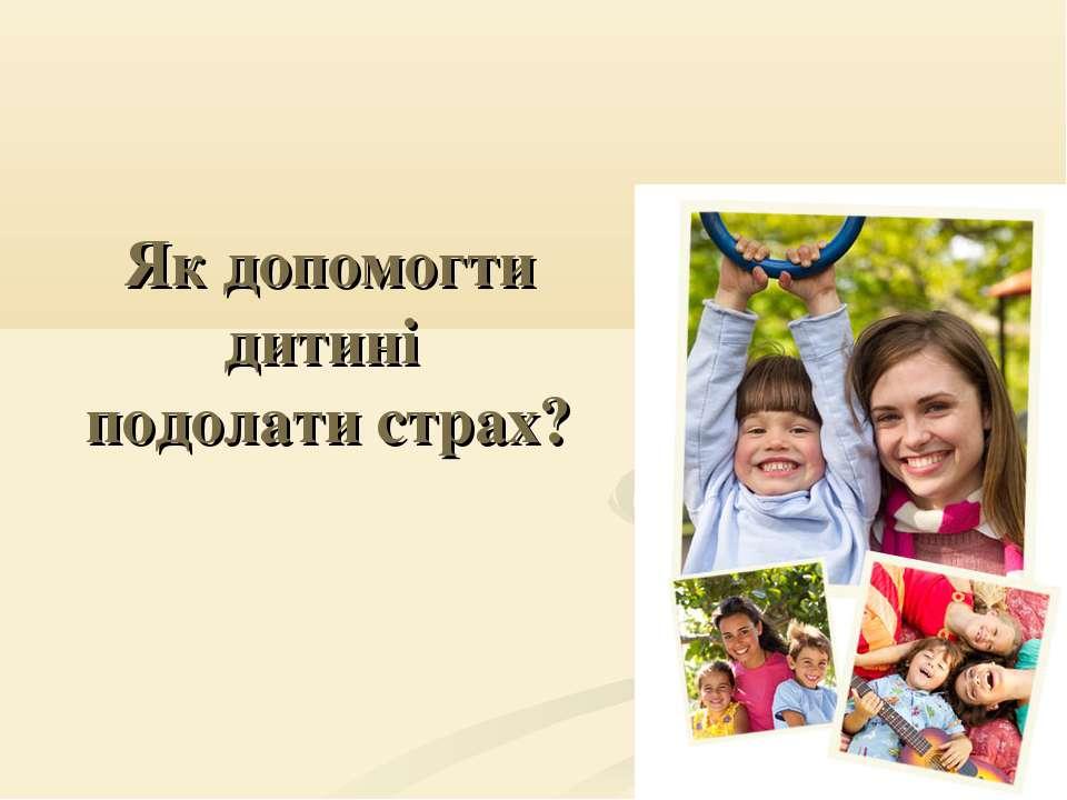 Як допомогти дитині подолати страх?