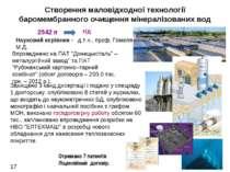 * Створення маловідходної технології баромембранного очищення мінералізованих...