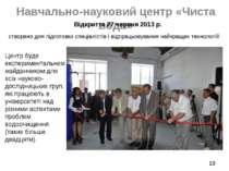 * Навчально-науковий центр «Чиста вода» створено для підготовки спеціалістів ...