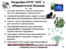 """* Розробки НТУУ """"КПІ"""" з кібернетичної безпеки 1. Система активного захисту ба..."""
