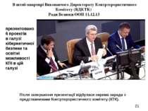 * В штаб-квартирі Виконавчого Директорату Контртерористичного Комітету (ВДКТК...