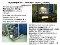 * Наукова група професора Марчевського Віктора Миколайовича успішно вирішує п...