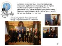 * Авторські колективи трьох проектів-переможців отримають від Незалежної асоц...