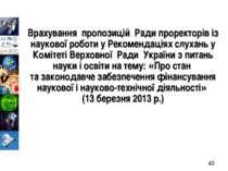 * Врахування пропозицій Ради проректорів із наукової роботи у Рекомендаціях с...