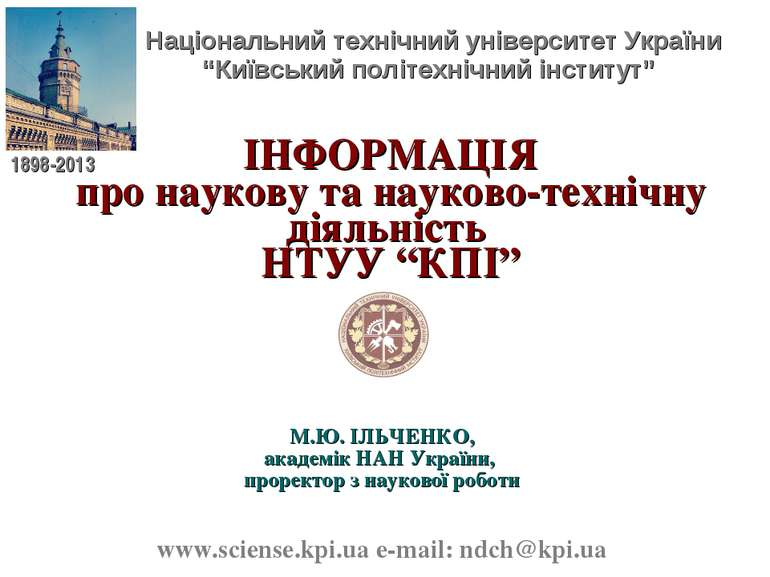 """Національний технічний університет України """"Київський політехнічний інститут""""..."""