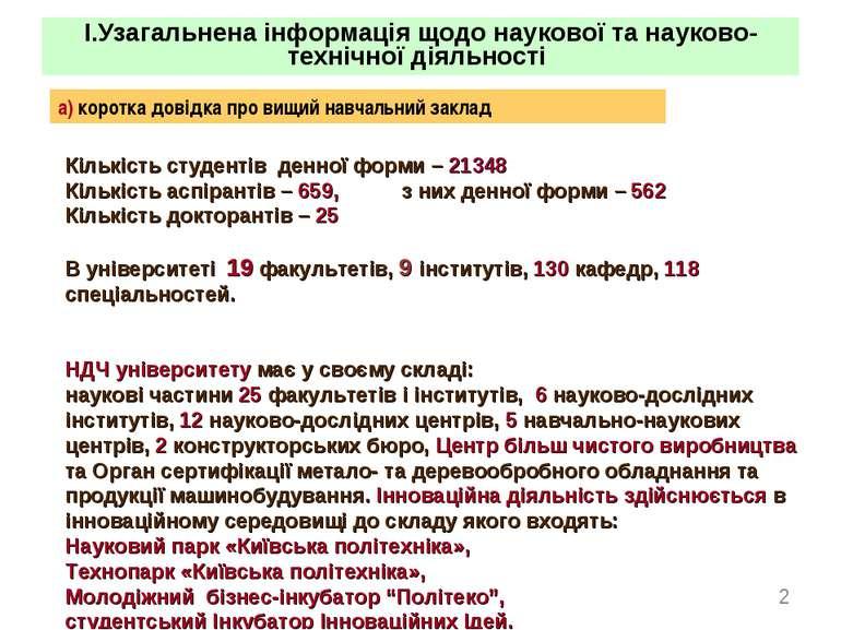 * І.Узагальнена інформація щодо наукової та науково-технічної діяльності а) к...