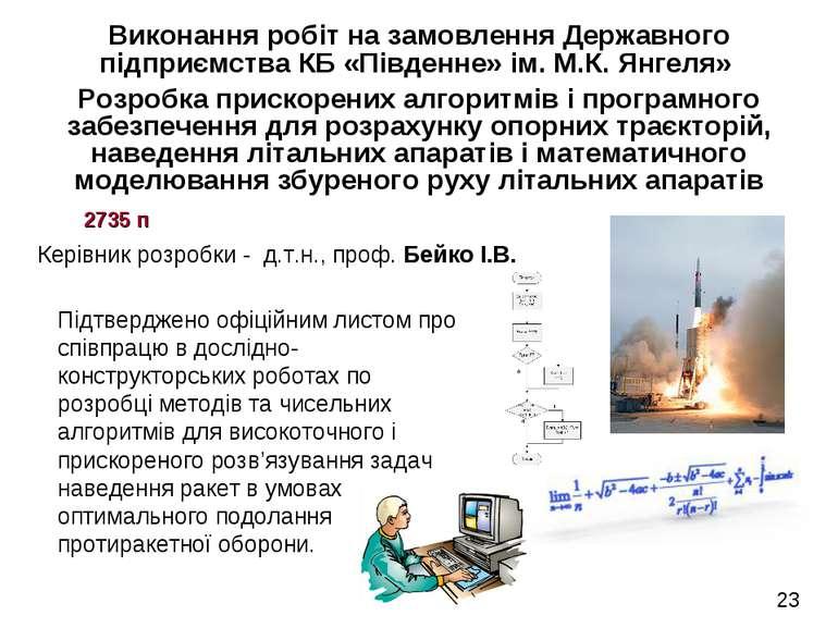 * Виконання робіт на замовлення Державного підприємства КБ «Південне» ім. М.К...