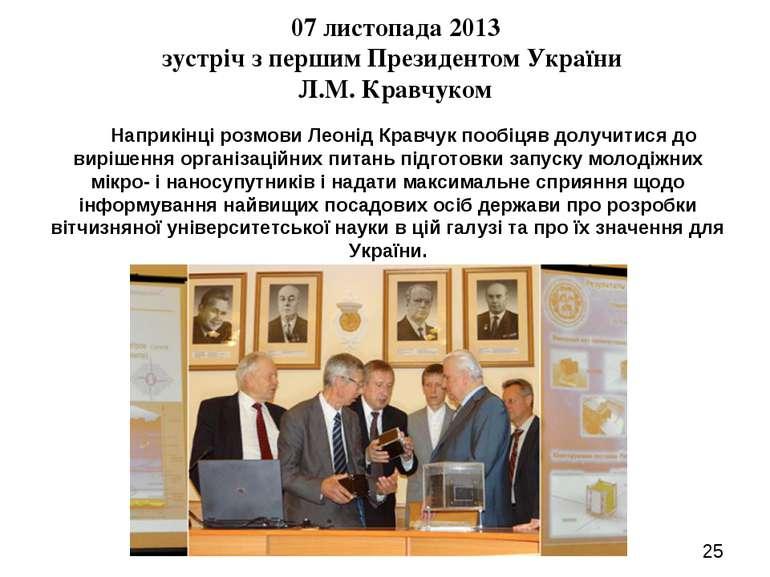 * 07 листопада 2013 зустріч з першим Президентом України Л.М. Кравчуком Напри...