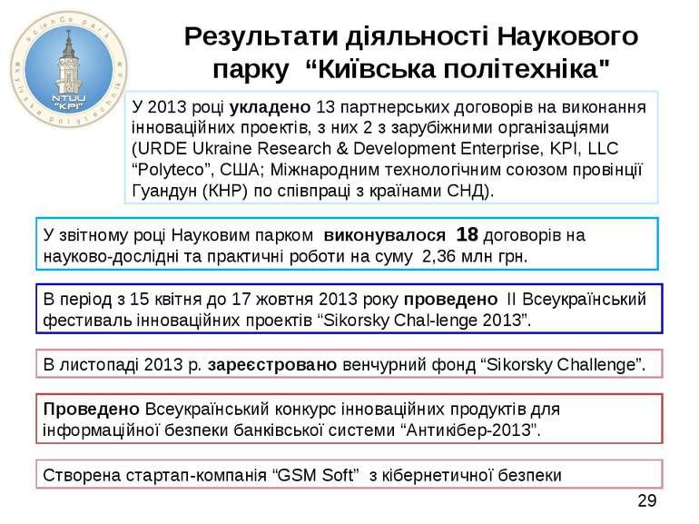"""* Результати діяльності Наукового парку """"Київська політехніка"""" У 2013 році ук..."""