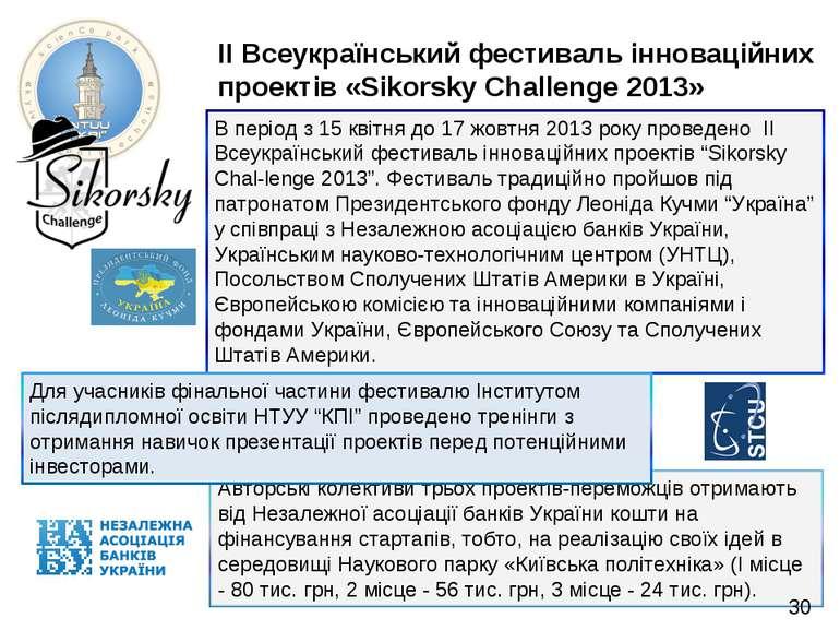 II Всеукраїнський фестиваль інноваційних проектів «Sikorsky Challenge 2013» *