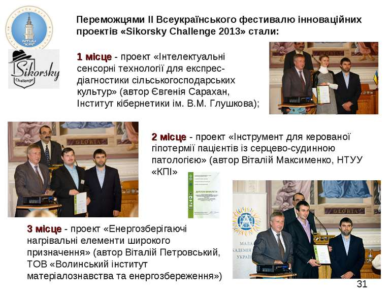 * Переможцями II Всеукраїнського фестивалю інноваційних проектів «Sikorsky Ch...