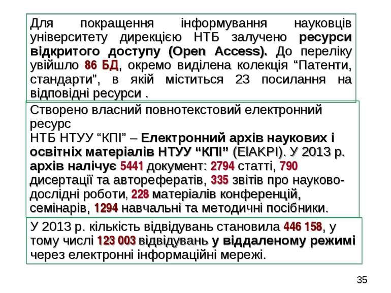 """* Створено власний повнотекстовий електронний ресурс НТБ НТУУ """"КПІ"""" – Електро..."""