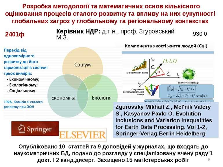 * Розробка методології та математичних основ кількісного оцінювання процесів ...