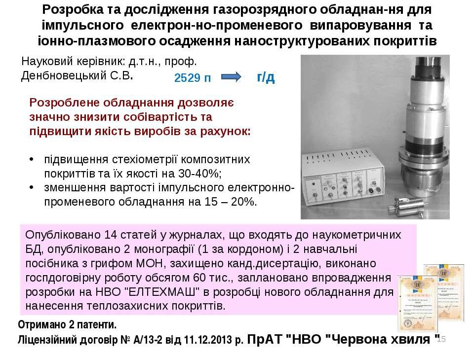 * Розробка та дослідження газорозрядного обладнан ня для імпульсного електрон...