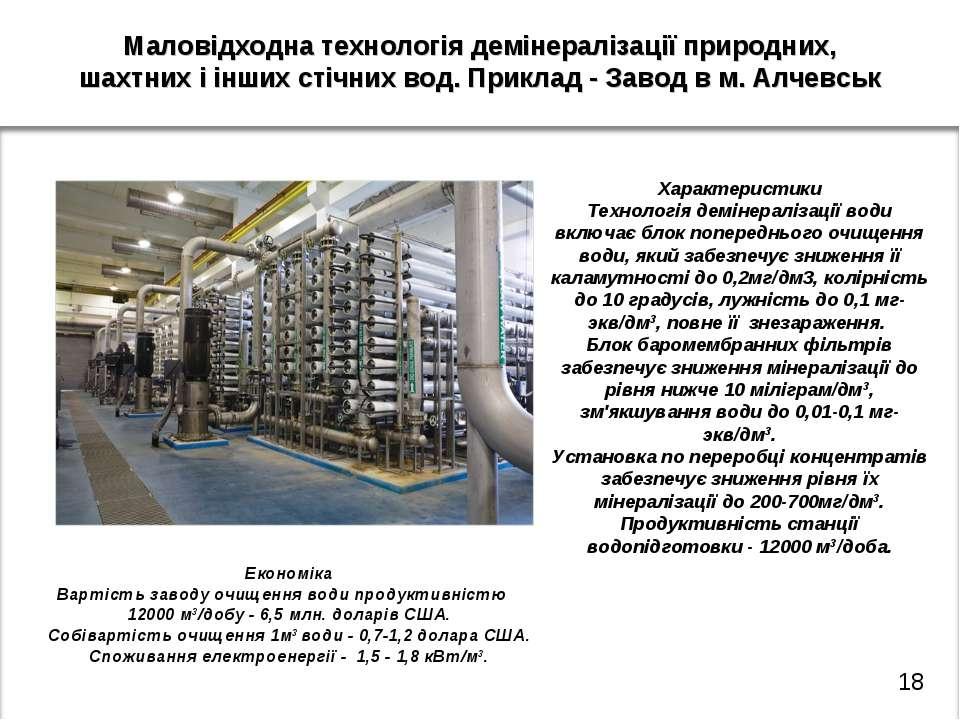 * Маловідходна технологія демінералізації природних, шахтних і інших стічних ...