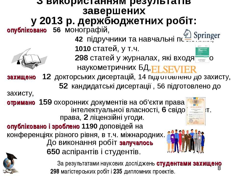 * З використанням результатів завершених у 2013 р. держбюджетних робіт: опубл...