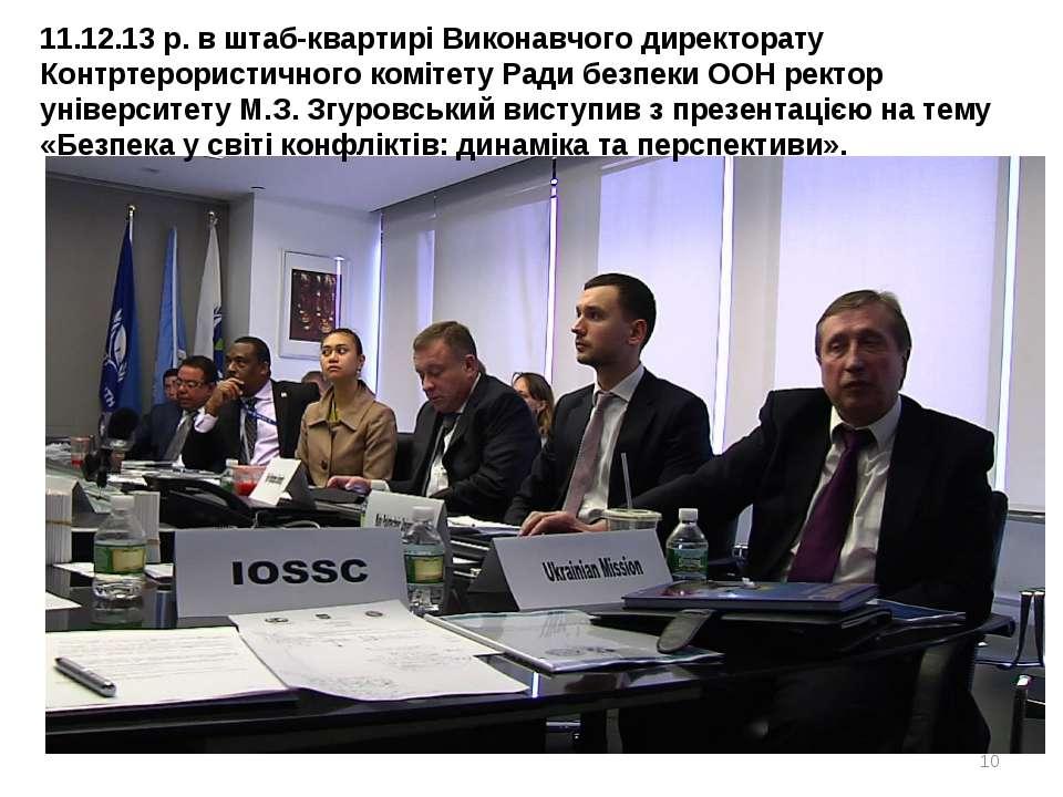 * 11.12.13 р. в штаб-квартирі Виконавчого директорату Контртерористичного ком...