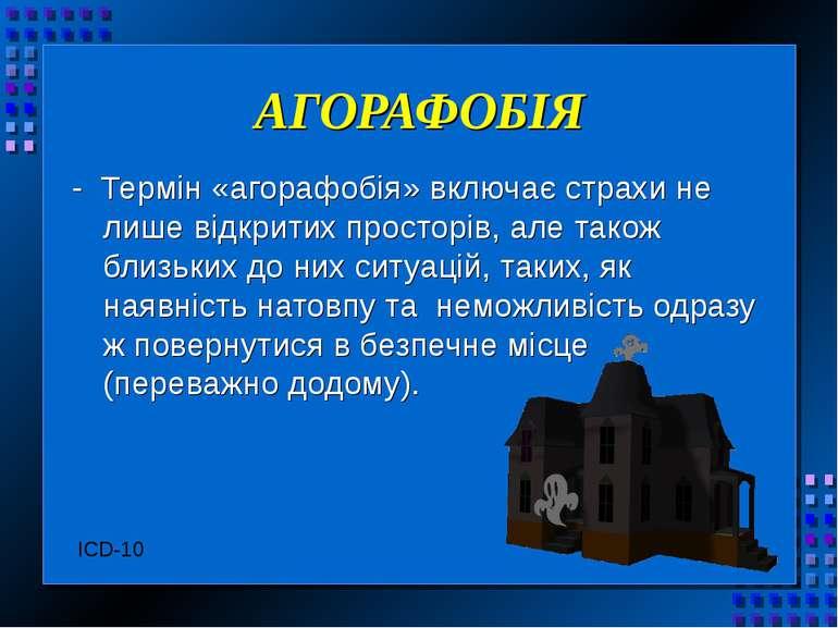 АГОРАФОБІЯ - Термін «агорафобія» включає страхи не лише відкритих просторів, ...