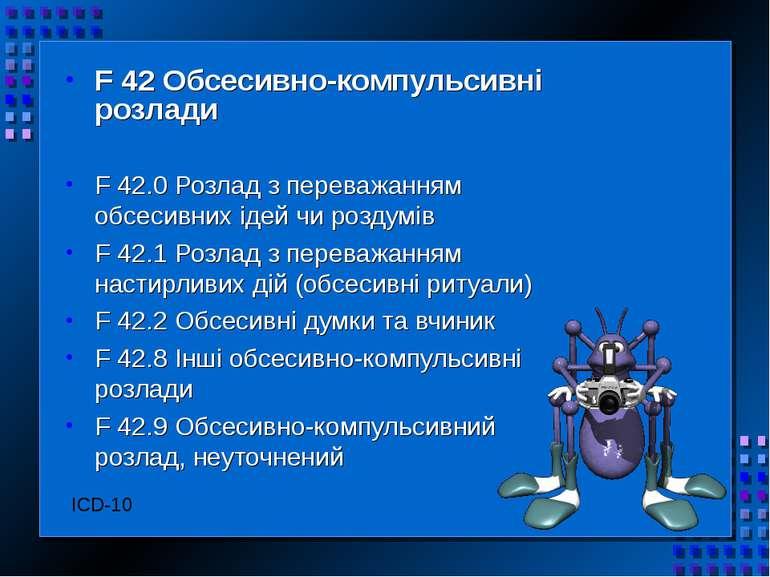 F 42 Обсесивно-компульсивні розлади F 42.0 Розлад з переважанням обсесивних і...