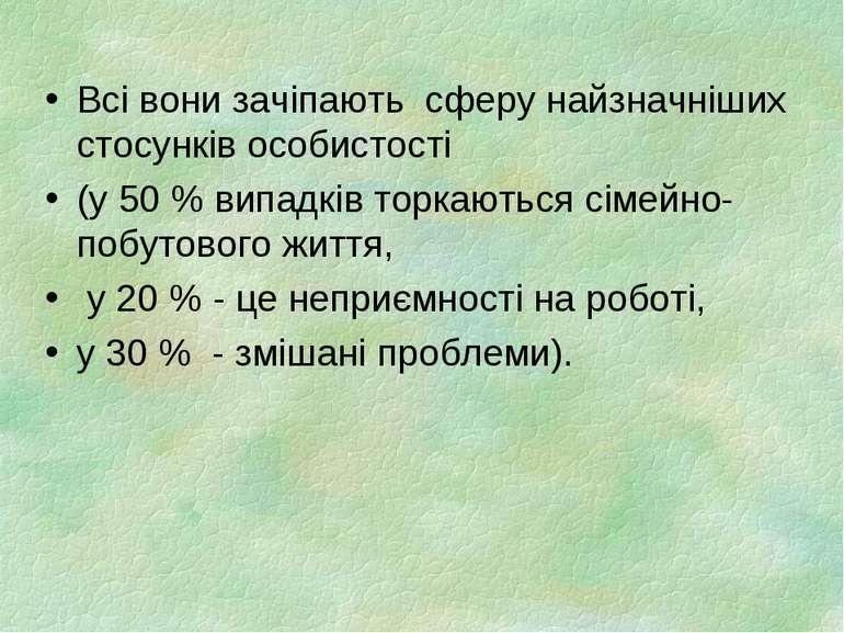 Всі вони зачіпають сферу найзначніших стосунків особистості (у 50 % випадків ...
