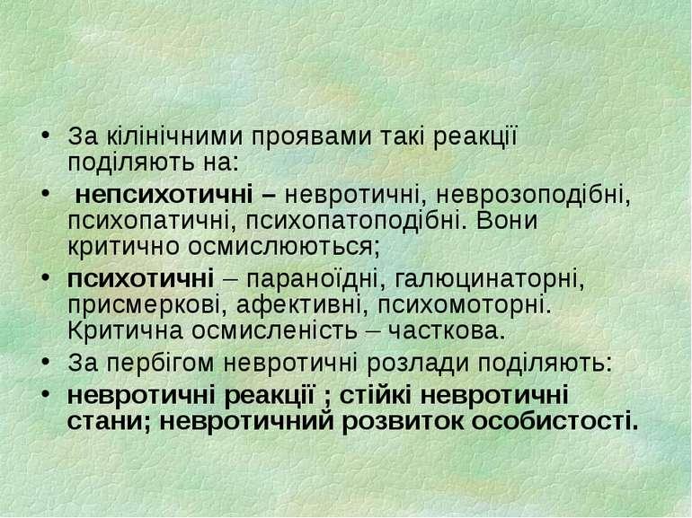 За кілінічними проявами такі реакції поділяють на: непсихотичні – невротичні,...