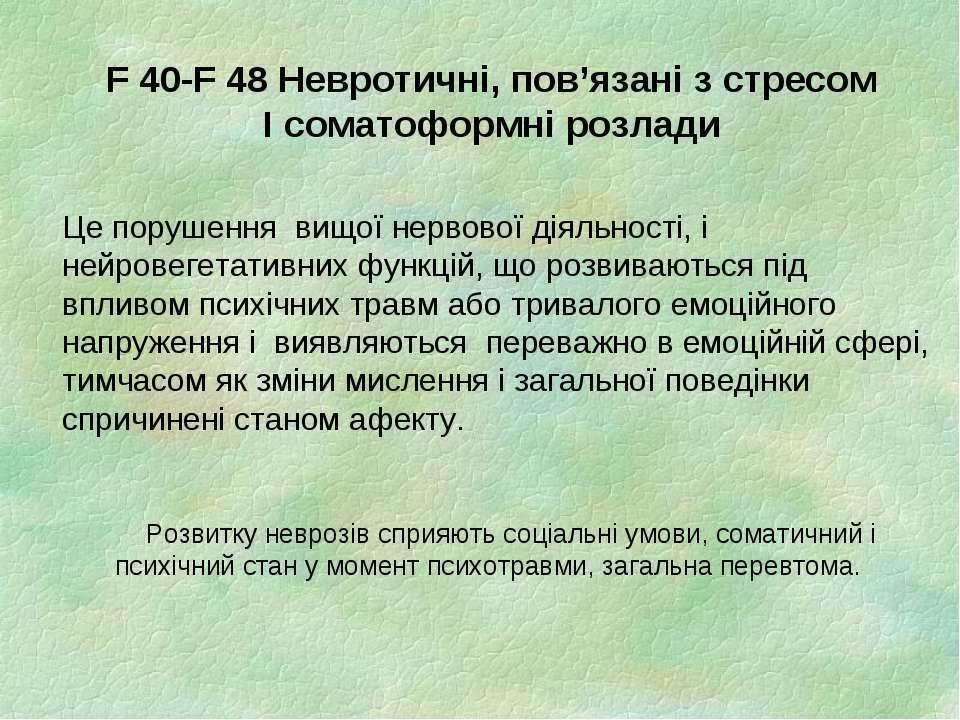 F 40-F 48 Невротичні, пов'язані з стресом І соматоформні розлади Це порушення...
