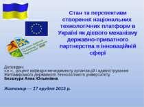 Стан та перспективи створення національних технологічних платформ в Україні ...