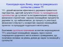 Консолідація науки, бізнесу, влади та громадянського суспільства у рамках ТП ...