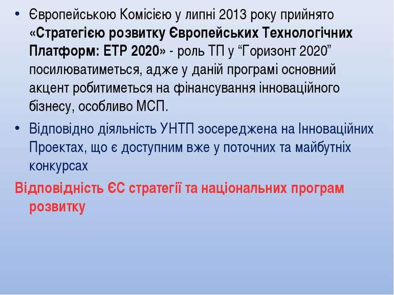 Європейською Комісією у липні 2013 року прийнято «Стратегією розвитку Європей...