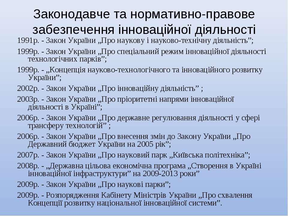 Законодавче та нормативно-правове забезпечення інноваційної діяльності 1991р....