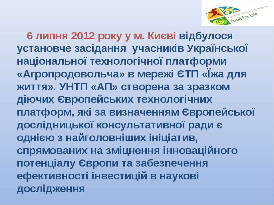 6 липня 2012 року у м. Києві відбулося установче засідання учасників Українсь...