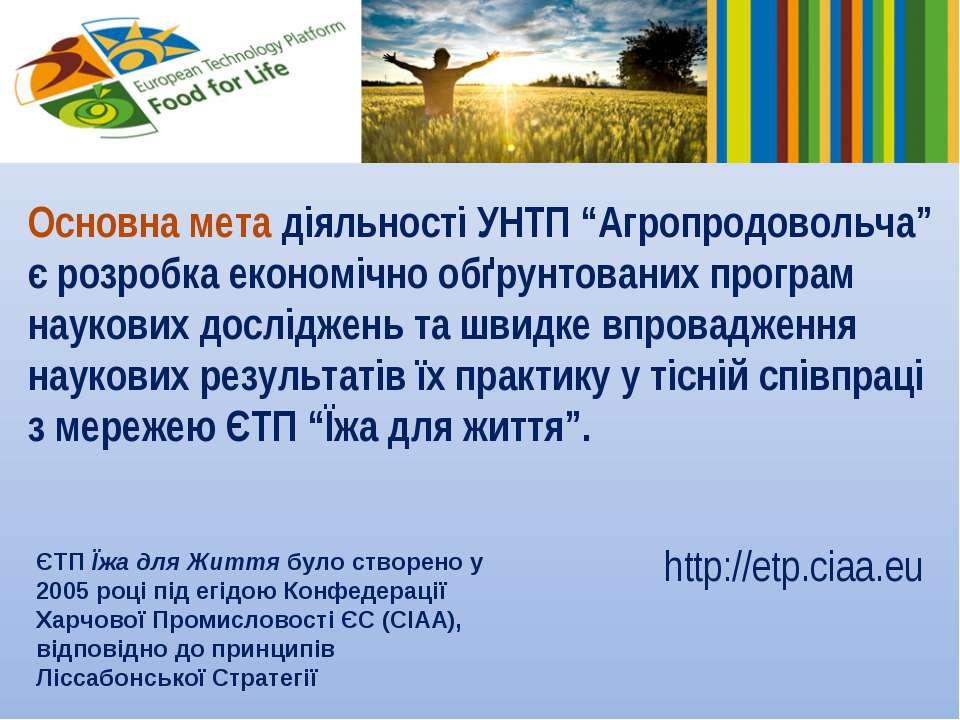 """Основна мета діяльності УНТП """"Агропродовольча"""" є розробка економічно обґрунто..."""