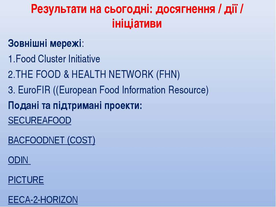 Результати на сьогодні: досягнення / дії / ініціативи Зовнішні мережі: Food C...