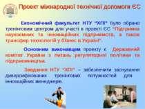 """Проект міжнародної технічної допомоги ЄС Економічний факультет НТУ """"ХПІ"""" було..."""